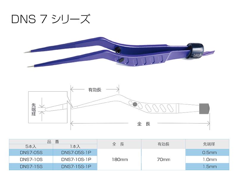 バイポーラ鑷子IFU-DNS7-800