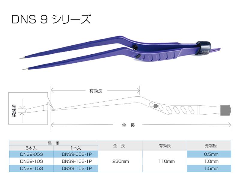 バイポーラ鑷子IFU-DNS9-800x