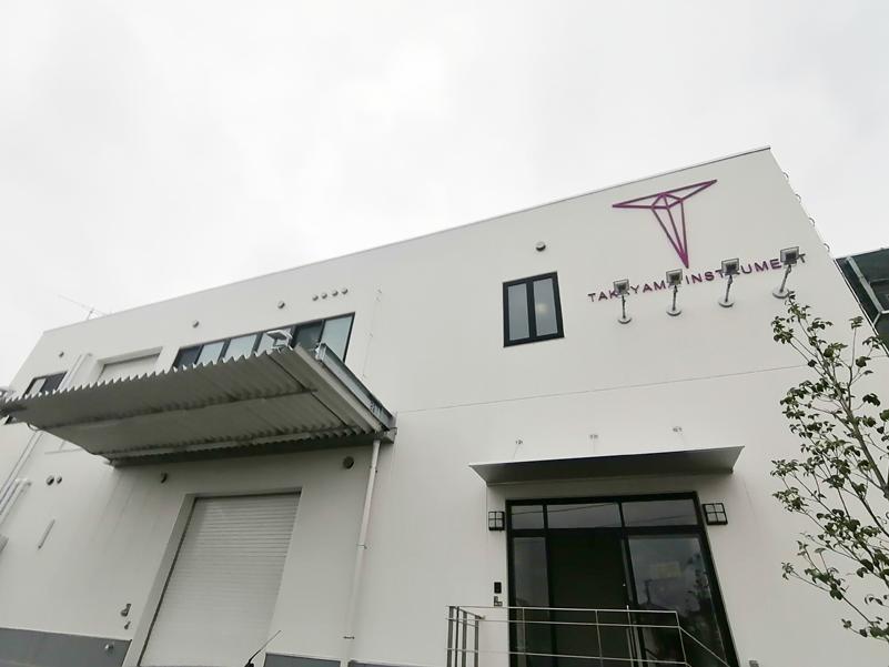 高山医療機械製作所 新工場設立